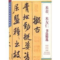 The calligraphy selection of Mufu and Mi Youren - Selection of Chinese ancient works of calligraphy (Chinese Edition)