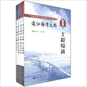 Book Guangdong Provincial Communications Department. the first demonstration project: Zhanjiang Gulf Bridge (Set 3) (2) with CD(Chinese Edition)