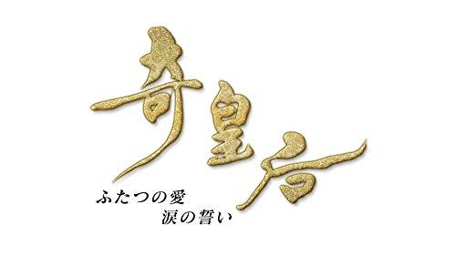 [DVD]奇皇后 -ふたつの愛 涙の誓い- DVD BOX III