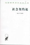 社会契约论 (汉译世界学术名著丛书)