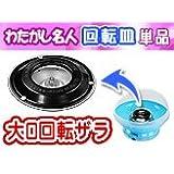 【わたがし名人専用 回転皿】ブルー/ピンク/ホワイト用