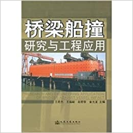 The bridge ship collision research and engineering applications(Chinese Edition)
