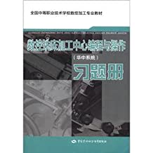 Secondary vocational and technical schools CNC machining professional teaching materials: CNC milling machining center programming and operating (Huazhong system) Exercise books(Chinese Edition)