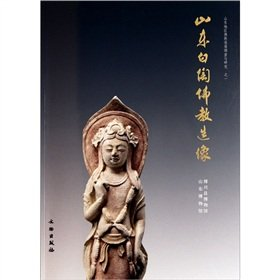 Shandong white pottery Buddhist statues (Buddhist Shandong Investigation and Research)(Chinese Edition) ebook