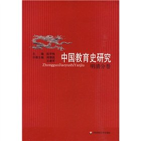 Chinese history of education research - Ming-volume(Chinese Edition) pdf