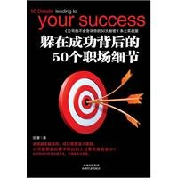 Download Hiding behind the success of the details of the 50 workplace(Chinese Edition) ebook