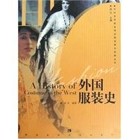 foreign clothing history(Chinese Edition)