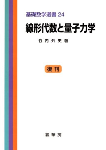 線形代数と量子力学 (基礎数学選書 24)