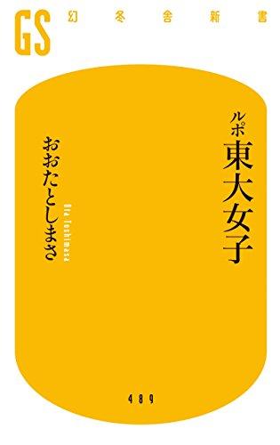 ルポ東大女子 (幻冬舎新書)