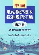 Boiler technical standards in China VI auxiliary boiler assembly and accessories