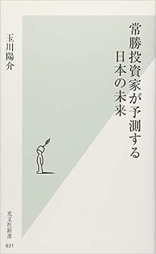 5d3043916b 常勝投資家が予測する日本の未来 (光文社新書) | 玉川陽介 |本 | 通販 | Amazon