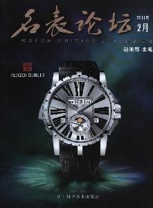 watch forum: 2011 new table album(Chinese Edition) PDF