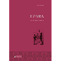 王子与贫儿(世界名著典藏) (Chinese Edition) book cover