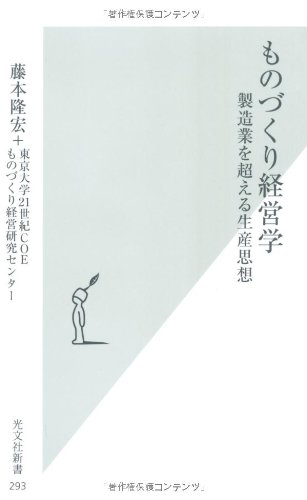 ものづくり経営学―製造業を超える生産思想 (光文社新書)
