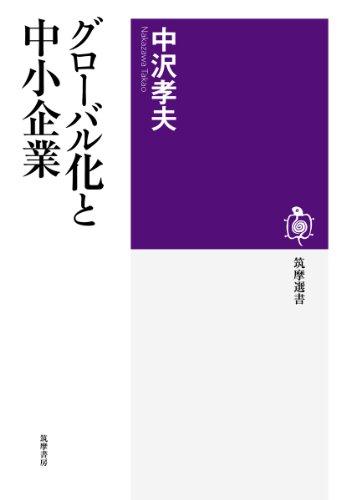 グローバル化と中小企業 (筑摩選書)