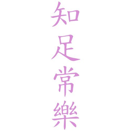 Set of 3 - Contentment Yields Happiness Chinese Kanji Decal Color: Pink- Peel and Stick Vinyl Sticker