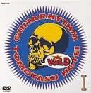 GUITARHYTHM WILD I [DVD]