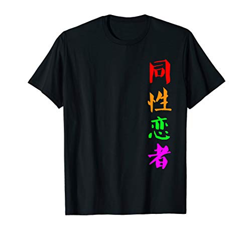 Gay In Chinese Calligraphy Characters T-Shirt | LGBTQ Pride