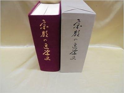 ダウンロードブック 京都の医学史 (1980年) 無料のePUBとPDF