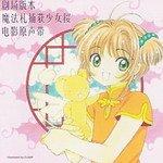 Card Captor Sakura Movie OST