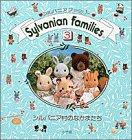 Friends <3> Sylvania village Sylvanian Families (Sylvanian Families 3) (1995) ISBN: 4097283537 [Japanese Import] (Village Sylvanian)