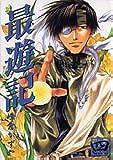 最遊記 (4) (ZERO-SUMコミックス)