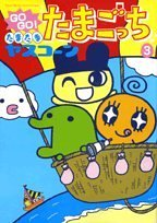 (Comics Special Ladybug) 3 Tamagotchi, by chance Go go! (2006) ISBN: 4091402259 [Japanese Import] PDF