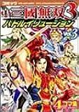 コミック真・三國無双(3) バトルイリュージョンvol.3 (Koei game comics)