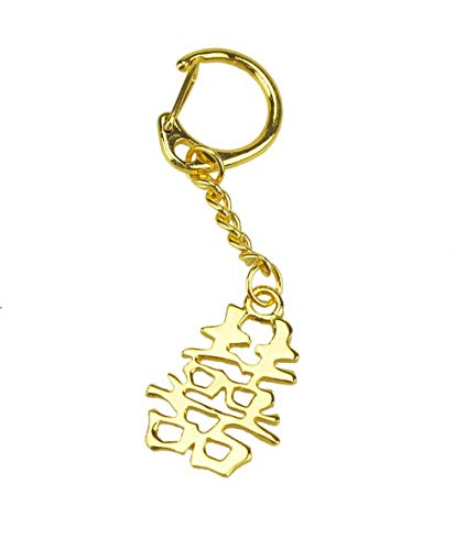 - ZAMTAC Feng Shui Double Happiness Keychain Amulet Keychains Home Decoration Car Key Chain AA115