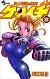 史上最強の弟子ケンイチ 21 (少年サンデーコミックス)