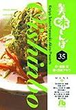 美味しんぼ (35) (小学館文庫)