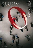R(リアル)-0 amour (祥伝社文庫)