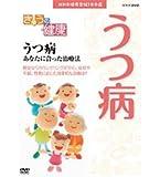 NHK健康番組100選 きょうの健康 うつ病 あなたに合った治療法【NHKスクエア限定商品】