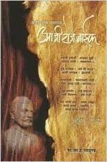 Amazon In Buy Umaji Raje Naik Marathi Book Online At Low Prices In India Umaji Raje Naik Marathi Reviews Ratings