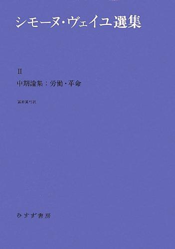 シモーヌ・ヴェイユ選集 II―― 中期論集:労働・革命