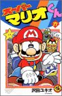 Super Mario-kun (17) (Colo Dragon Comics) (1997) ISBN: 4091422470 [Japanese Import]