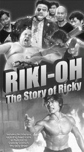 Riki-Oh: The Story of Ricky [VHS]