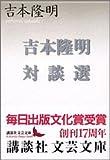 吉本隆明対談選 (講談社文芸文庫)