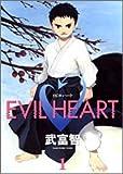 EVIL HEART #1 [Japanese Edition]