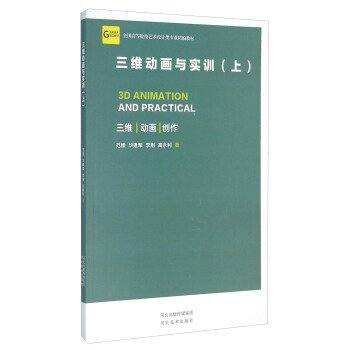 Download Three-dimensional animation and training (Vol.1)(Chinese Edition) pdf