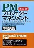 改訂3版 PMプロジェクト・マネジメント