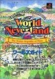 ワールド・ネバーランド2 プルト共和国物語 ワールズガイド (プレイステーション完璧攻略シリーズ)