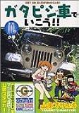 ガタピシ車でいこう!! 2―林の巻  ヤングマガジンコミックス