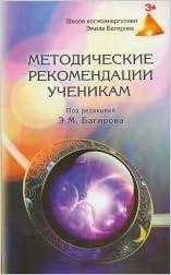 Book Metodicheskie rekomendatsii uchenikam Shkoly kosmoenergetiki