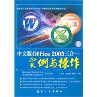 Read Online Chinese version of Office 2003 three in one instance and the operating(Chinese Edition) ebook