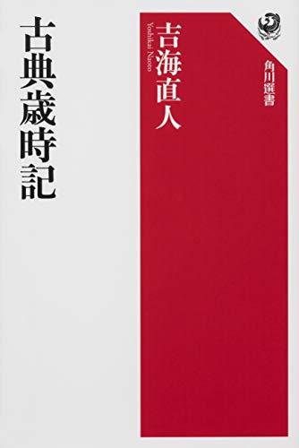 古典歳時記 (角川選書)