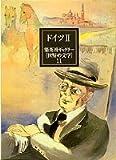 ドイツ〈2〉/集英社ギャラリー「世界の文学」〈11〉