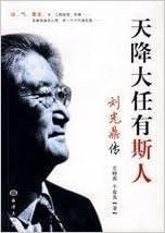 mandate of heaven has he died: Liu Guangding Biography (paperback)