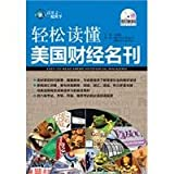 Paperback American Journal of Financial were easy to read (with CD) [Chinese] Book