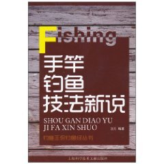 Discuss of Hand-pole Fishing Technique (Chinese Edition)